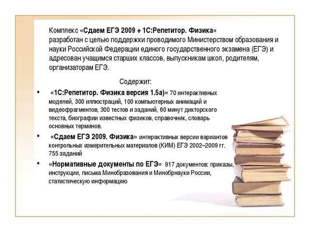 Комплекс «Сдаем ЕГЭ 2009 + 1С:Репетитор. Физика» разработан с целью поддержки...