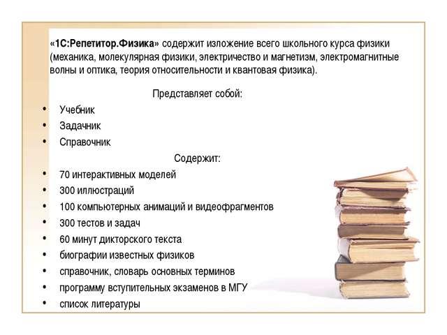 «1С:Репетитор.Физика» содержит изложение всего школьного курса физики (механи...
