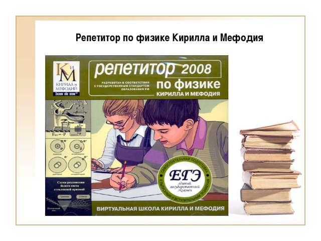 Репетитор по физике Кирилла и Мефодия