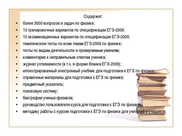 Содержит: более 3000 вопросов и задач по физике; 10 тренировочных вариантов п...