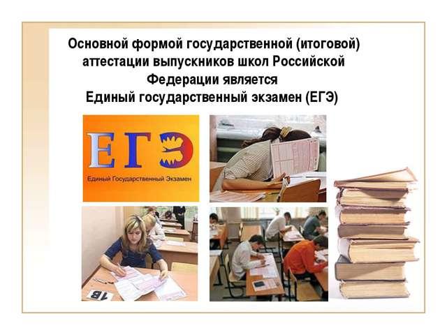 Основной формой государственной (итоговой) аттестации выпускников школ Россий...