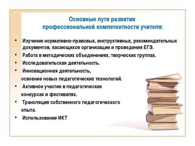Основные пути развития профессиональной компетентности учителя: Изучение норм...
