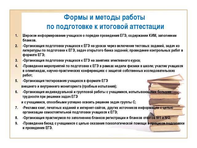 Формы и методы работы по подготовке к итоговой аттестации Широкое информирова...