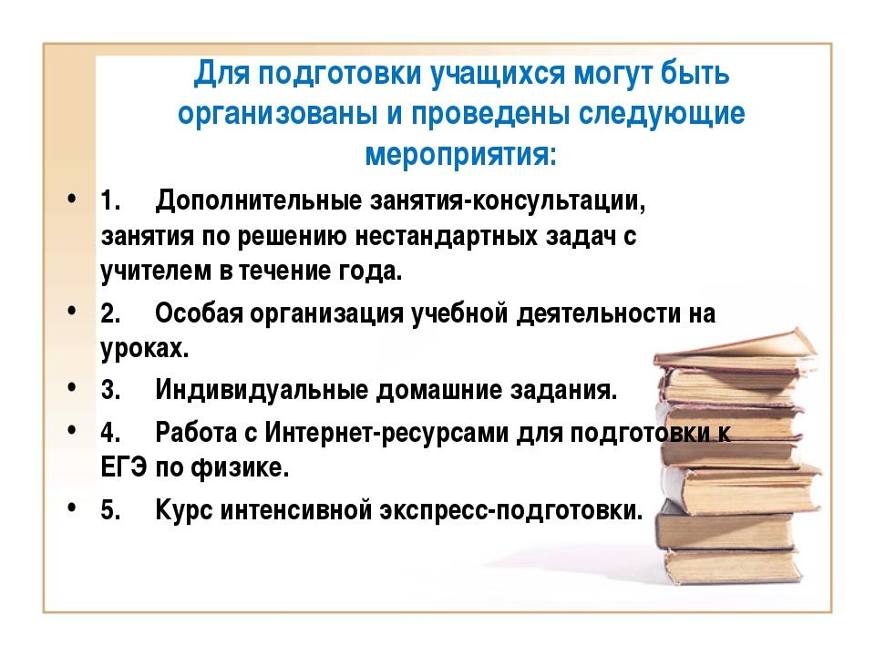 Для подготовки учащихся могут быть организованы и проведены следующие меропри...