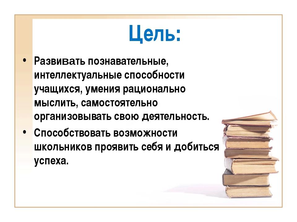 Цель: Развивать познавательные, интеллектуальные способности учащихся, умения...