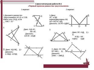 . Самостоятельная работа №1 «Первый признак равенства треугольников» Дано: АД
