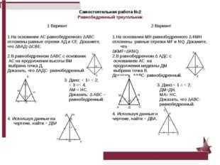 Самостоятельная работа №2 Равнобедренный треугольник е 1 вариант 2 вариант 1.