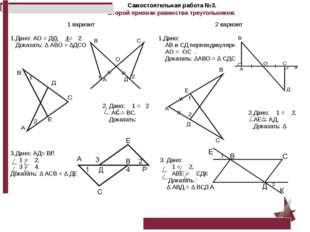 Самостоятельная работа №3. Второй признак равенства треугольников. е 1 вариан