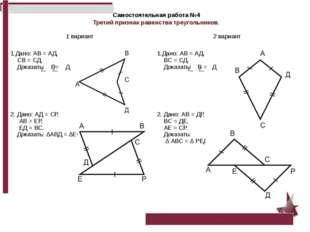 Самостоятельная работа №4 Третий признак равенства треугольников. е 1 вариант