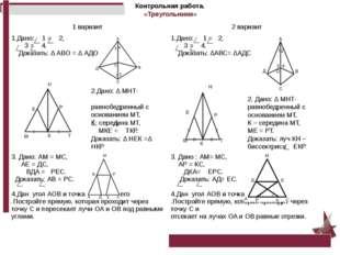 Контрольная работа. «Треугольники» 2.Дано: ∆ МНТ- равнобедренный с основанием