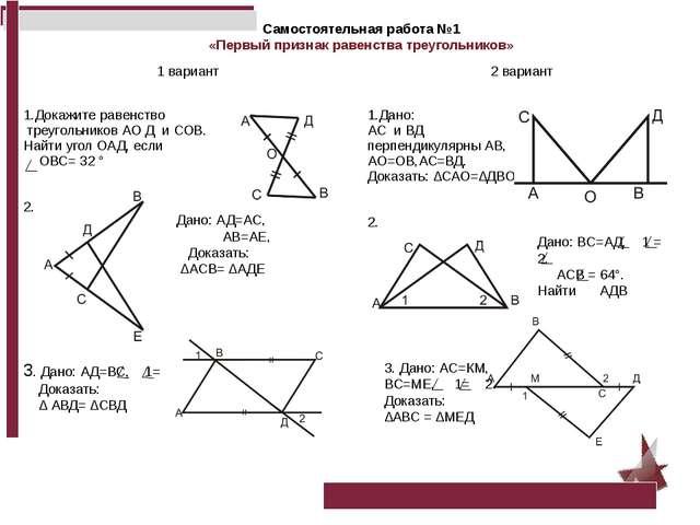 . Самостоятельная работа №1 «Первый признак равенства треугольников» Дано: АД...