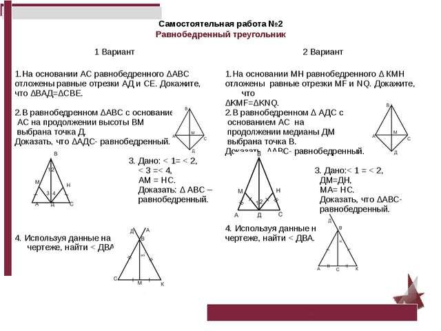 Презентация по геометрии Самостоятельные и контрольная работы по  Самостоятельная работа №2 Равнобедренный треугольник е 1 вариант 2 вариант 1