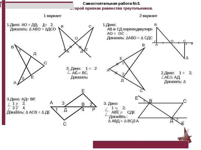 Презентация по геометрии Самостоятельные и контрольная работы по  Самостоятельная работа №3 Второй признак равенства треугольников е 1 вариан