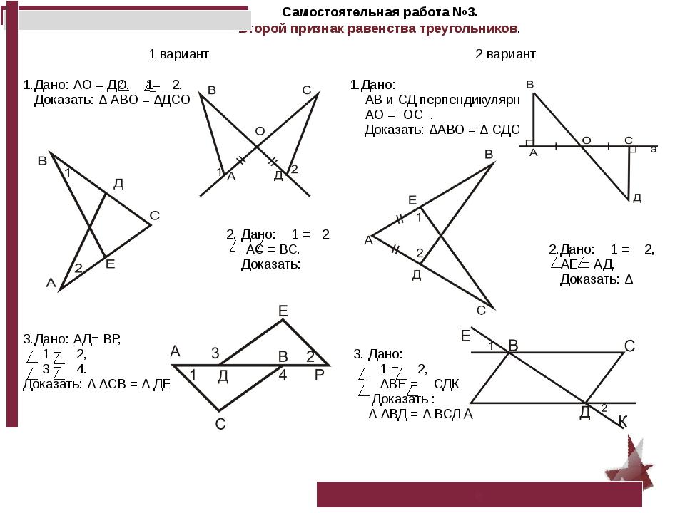 Самостоятельная работа №3. Второй признак равенства треугольников. е 1 вариан...