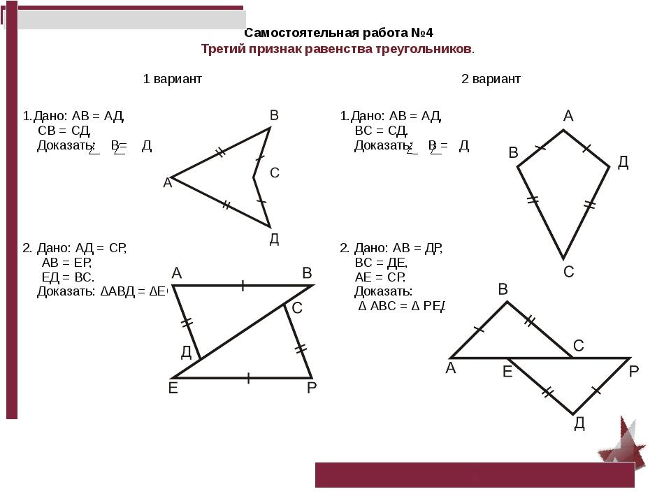 Самостоятельная работа №4 Третий признак равенства треугольников. е 1 вариант...