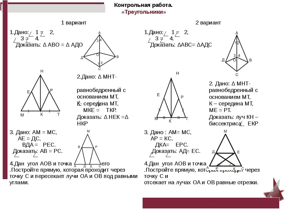 Контрольная работа. «Треугольники» 2.Дано: ∆ МНТ- равнобедренный с основанием...