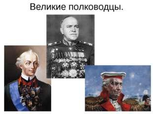 Великие полководцы.