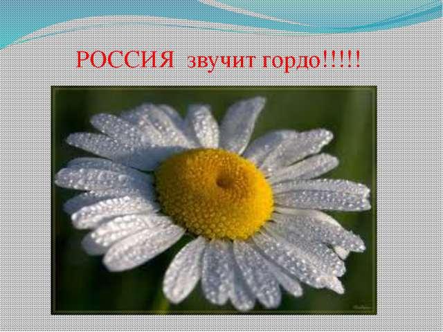 РОССИЯ звучит гордо!!!!!