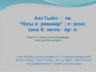 """Аяз Гыйләҗев """"Язгы кәрваннар"""" әсәренең 1нче бүлеген өйрәнү ӘЛКИ РАЙОНЫ ИСКЕ С"""