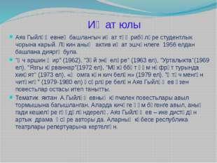 Иҗат юлы Аяз Гыйләҗевнең башлангыч иҗат тәҗрибәләре студентлык чорына карый.