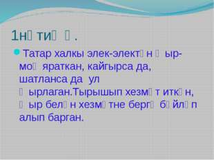 1нәтиҗә. Татар халкы элек-электән җыр-моң яраткан, кайгырса да, шатланса да у