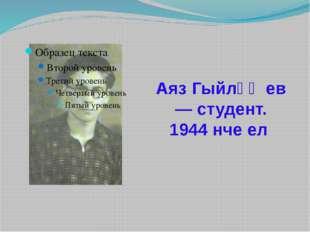 Аяз Гыйләҗев — студент. 1944 нче ел
