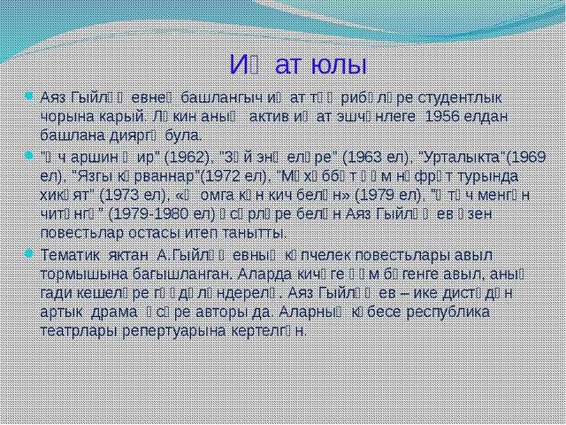 Иҗат юлы Аяз Гыйләҗевнең башлангыч иҗат тәҗрибәләре студентлык чорына карый....