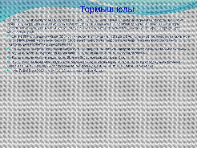 Тормыш юлы Прозаик һәм драматург Аяз Мирсәет улы Гыйләҗев 1928 нче елның 17...