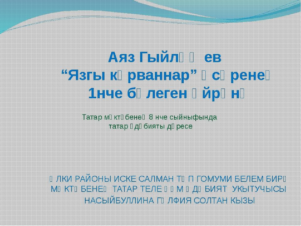 """Аяз Гыйләҗев """"Язгы кәрваннар"""" әсәренең 1нче бүлеген өйрәнү ӘЛКИ РАЙОНЫ ИСКЕ С..."""