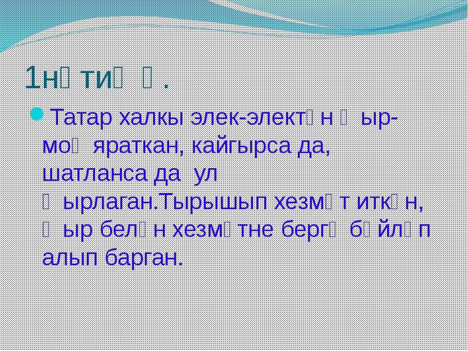 1нәтиҗә. Татар халкы элек-электән җыр-моң яраткан, кайгырса да, шатланса да у...