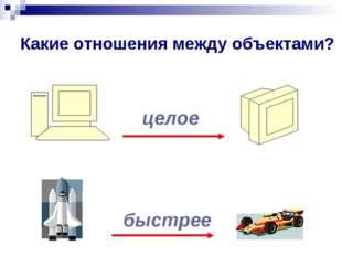Какие отношения между объектами? целое быстрее