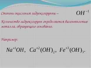 Степень окисления гидроксогруппы – Количество гидроксогрупп определяется вале