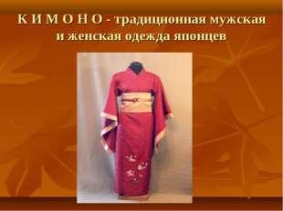 К И М О Н О - традиционная мужская и женская одежда японцев
