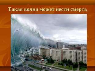 Такая волна может нести смерть
