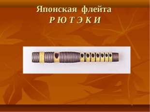 Японская флейта Р Ю Т Э К И