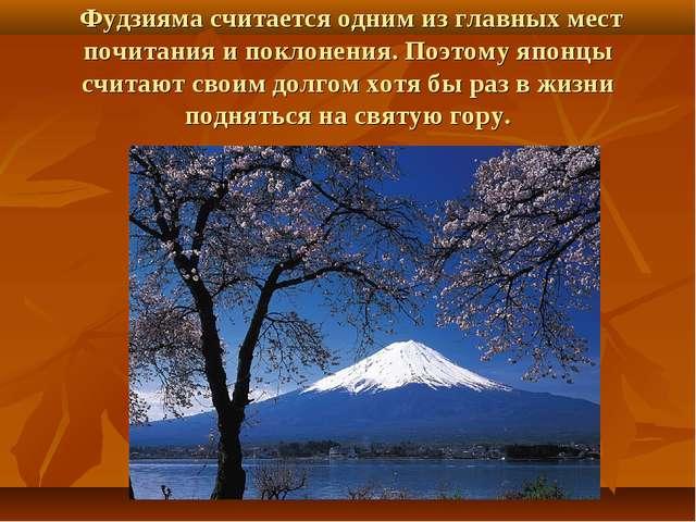 Фудзияма считается одним из главных мест почитания и поклонения. Поэтому япо...