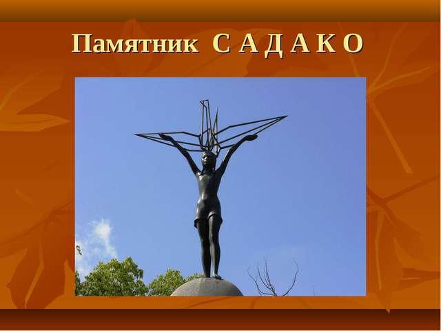 Памятник С А Д А К О