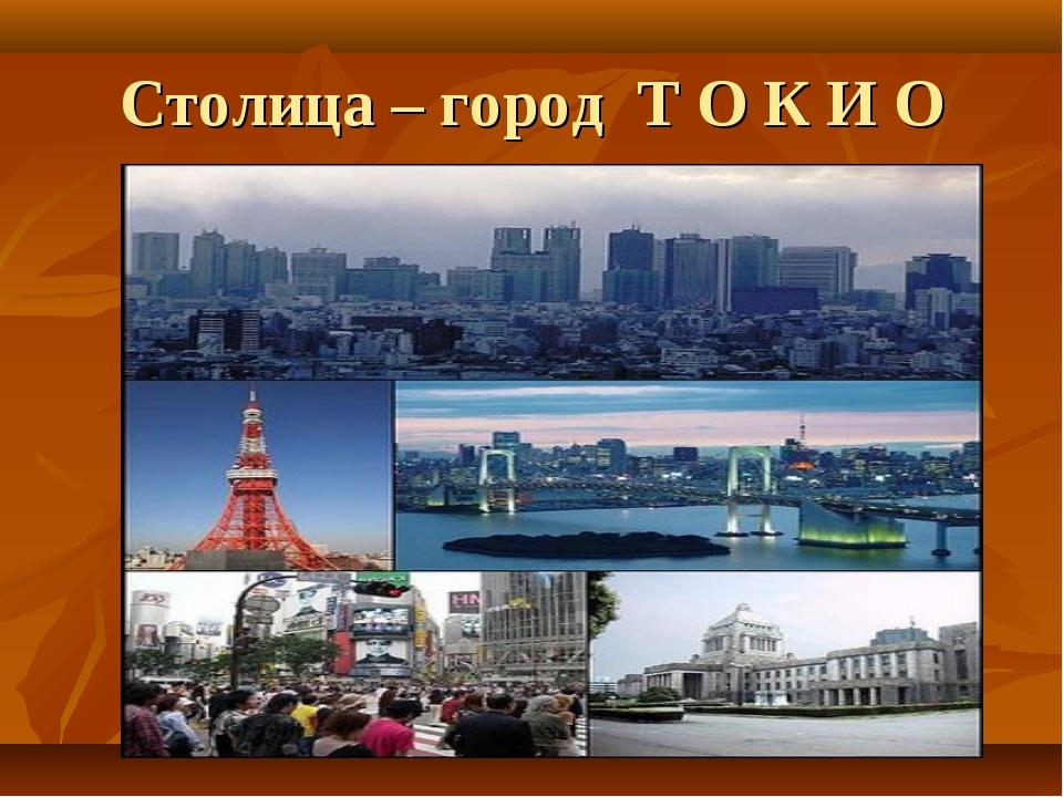 Столица – город Т О К И О