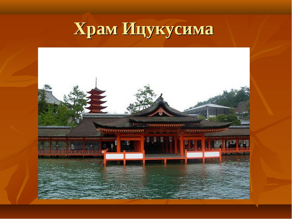 Храм Ицукусима
