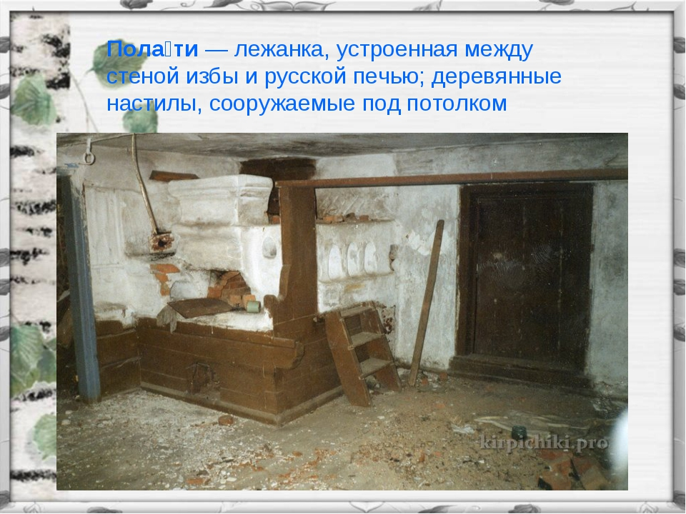 Пола́ти— лежанка, устроенная между стеной избы и русской печью; деревянные н...