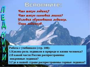 Что такое ледник? Что такое снеговая линия? Условия образования ледника. Типы