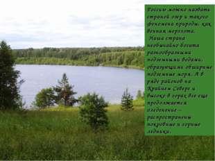 Россию можно назвать страной озер и такого феномена природы, как вечная мерзл