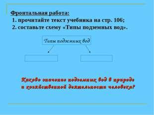 Фронтальная работа: 1. прочитайте текст учебника на стр. 106; 2. составьте сх