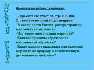Фронтальная работа с учебником: 1. прочитайте текст на стр. 107-108, 2. ответ