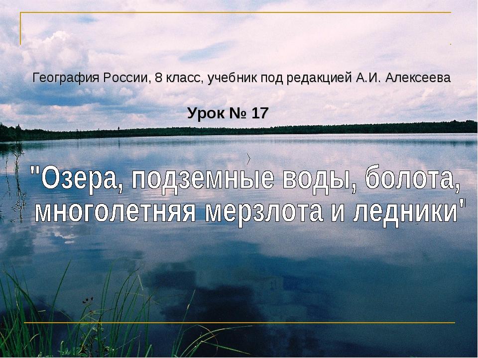 География России, 8 класс, учебник под редакцией А.И. Алексеева Урок № 17