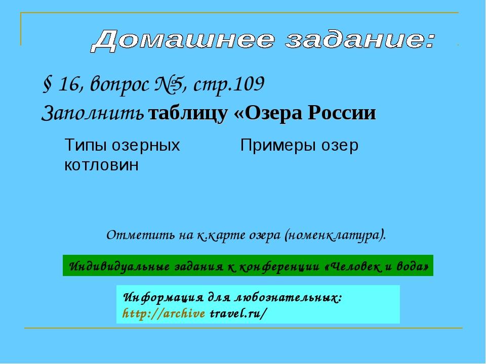 16, вопрос №5, стр.109 Заполнить таблицу «Озера России Индивидуальные задани...