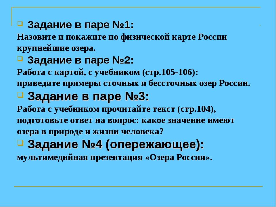 Задание в паре №1: Назовите и покажите по физической карте России крупнейшие...