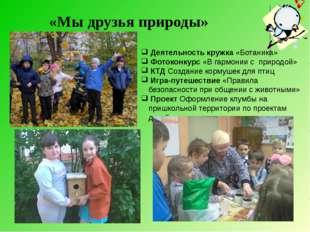 «Мы друзья природы» Деятельность кружка «Ботаника» Фотоконкурс «В гармонии с