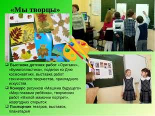 Выставка детских работ «Оригами», «Бумагопластика», поделок ко Дню космонавт