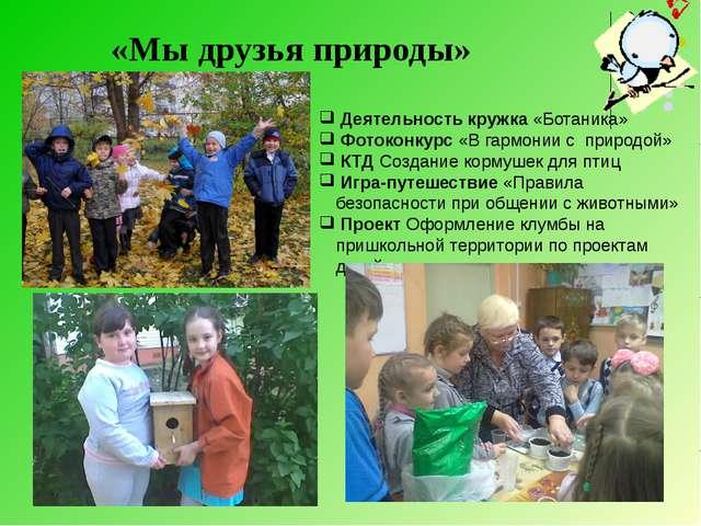 «Мы друзья природы» Деятельность кружка «Ботаника» Фотоконкурс «В гармонии с...